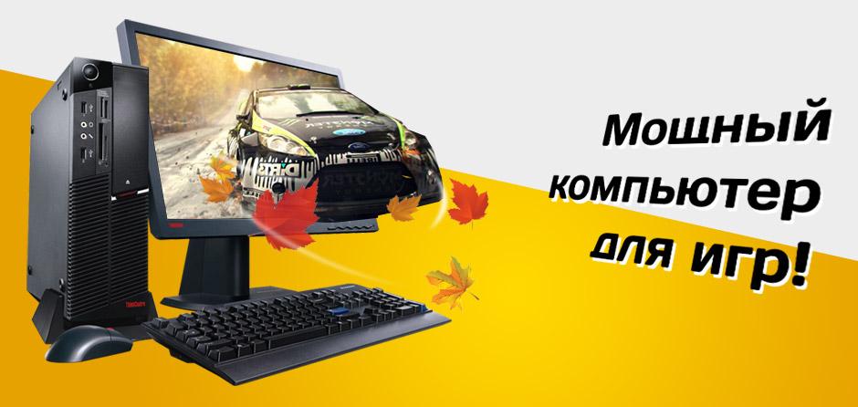 Мощный комьютер для игр