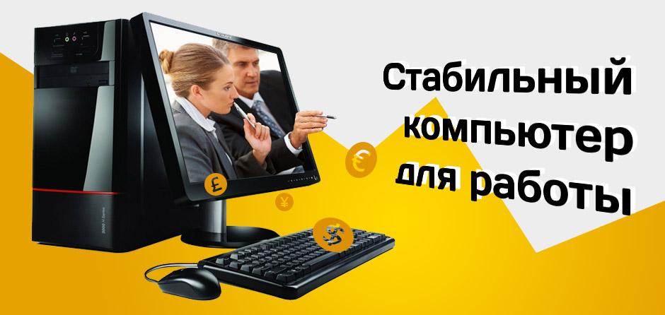 Стабильный компьютер для работы