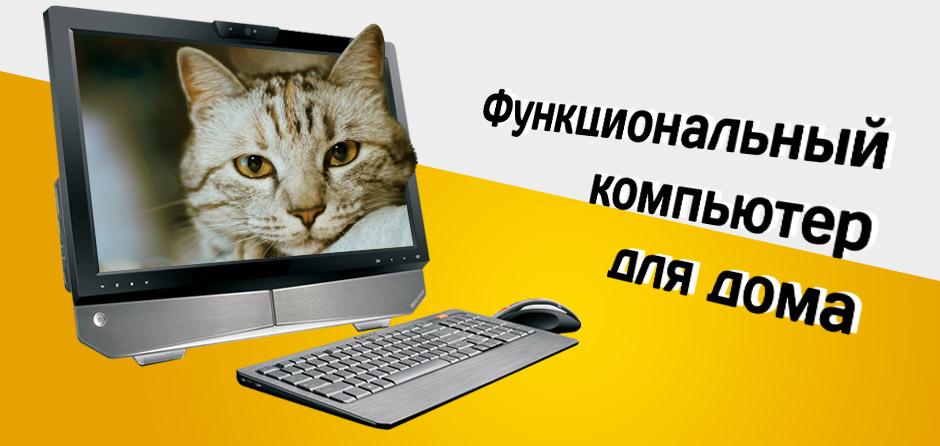 Функциональный компьютер для дома